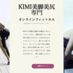 KIMIオンラインフィットネスの料金とサービス内容まとめ!