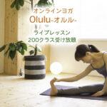 Olulu(オルル)とは