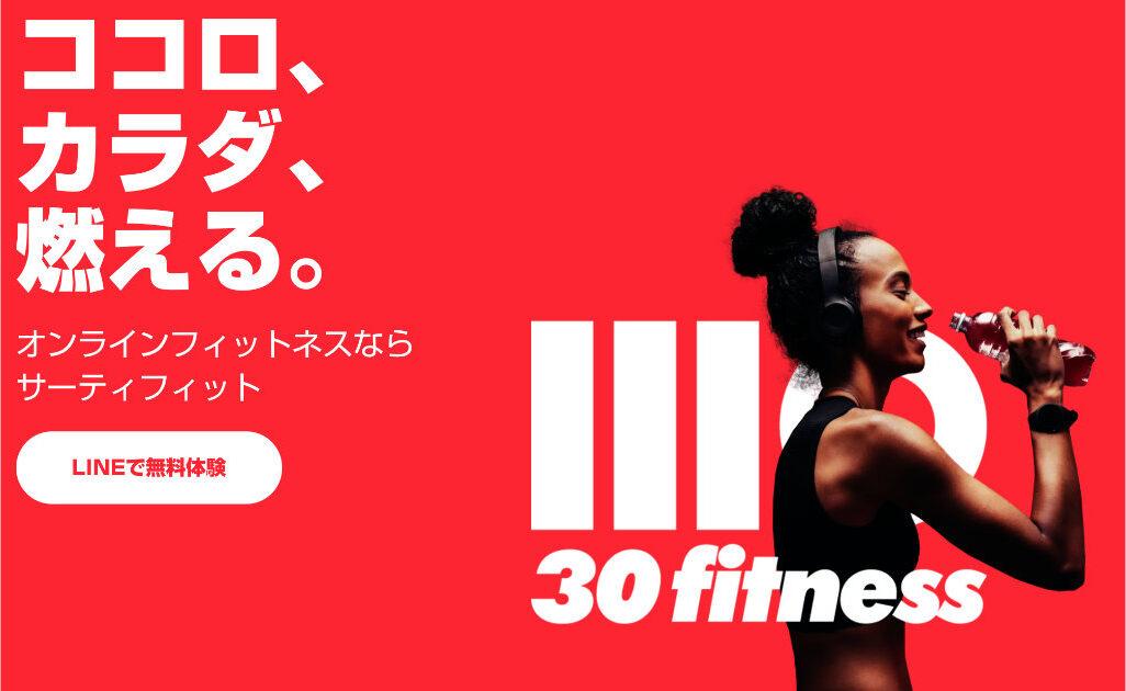 30.f(サーティフィット)の料金とサービス内容まとめ!