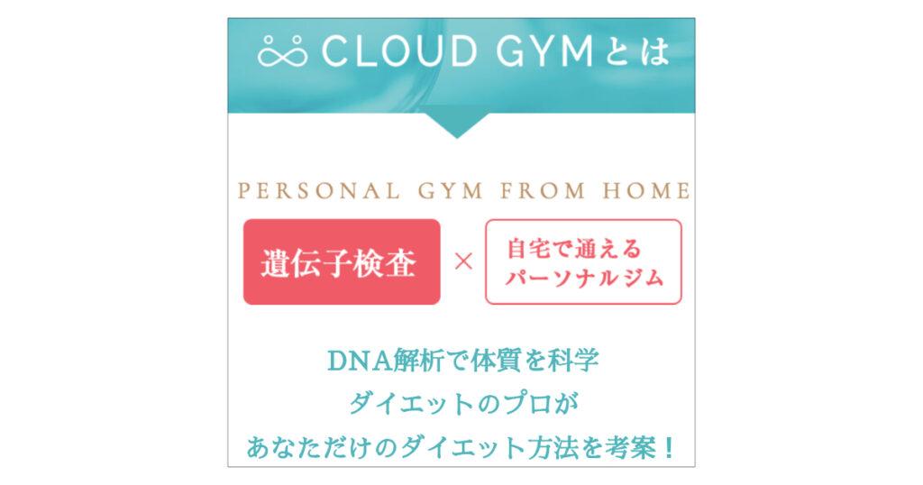 CLOUD GYM(クラウドジム)ってどんなサービスがある?